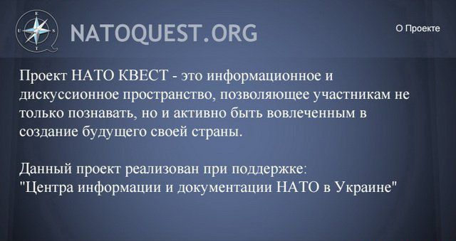 Nato_kvest_02