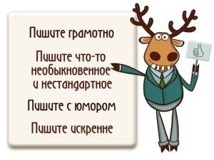 DeerGram