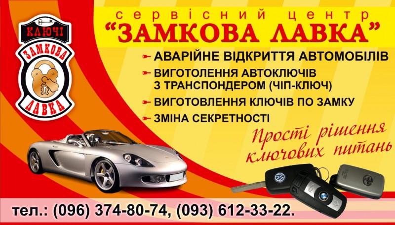 zamkova_lavka(1)_138564471648