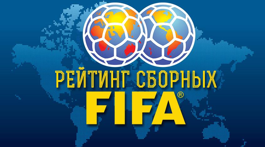 Сборная России установила антирекорд, упав на 55-место в рейтинге ФИФА