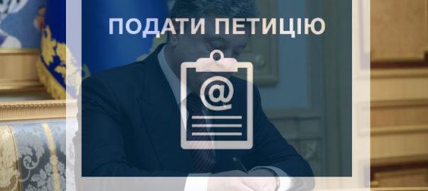 Винничанин за день подал мэрии 5 петиций с «нереальными» предложениями
