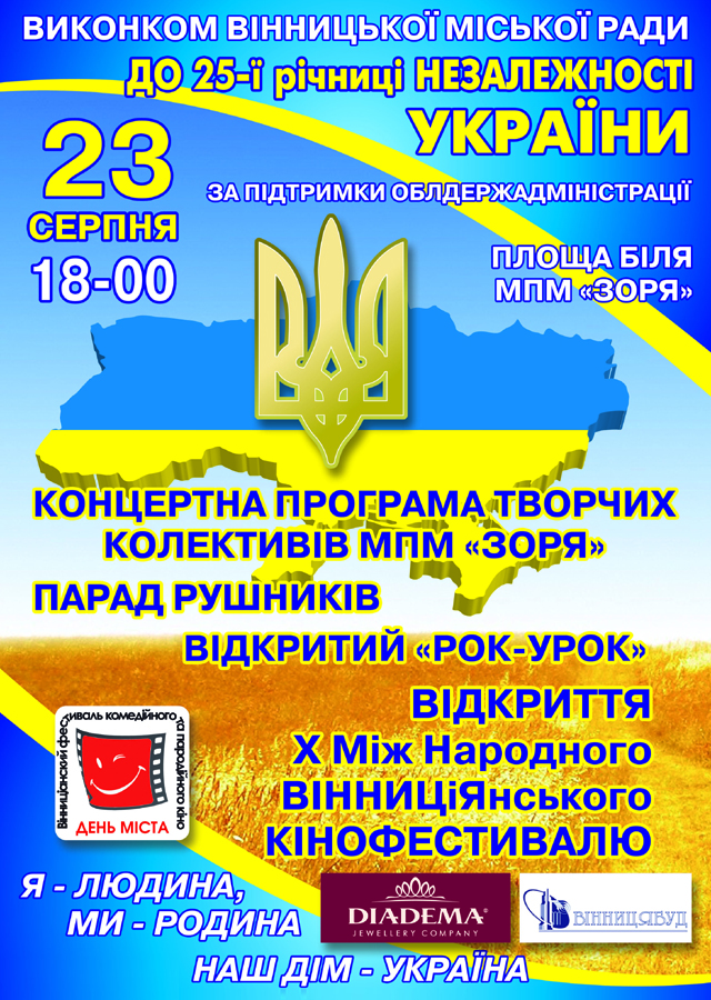 Концертная программа к 25-й годовщине Независимости Украины