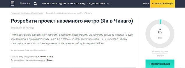 petizija_stepanuk_01