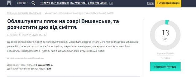 petizija_stepanuk_02