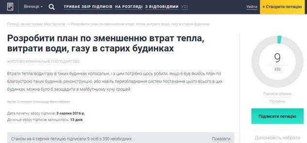 petizija_stepanuk_03