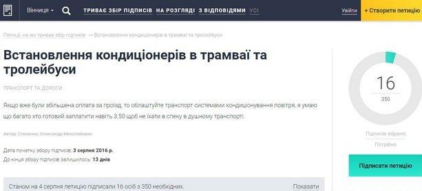 petizija_stepanuk_04