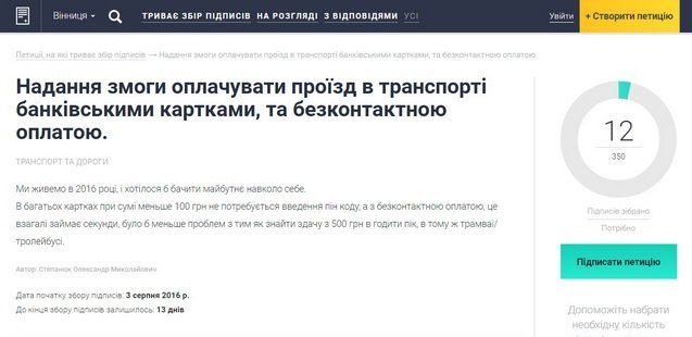 petizija_stepanuk_05