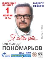 Александр Пономарев. Юбилейная программа «Я люблю тебя»