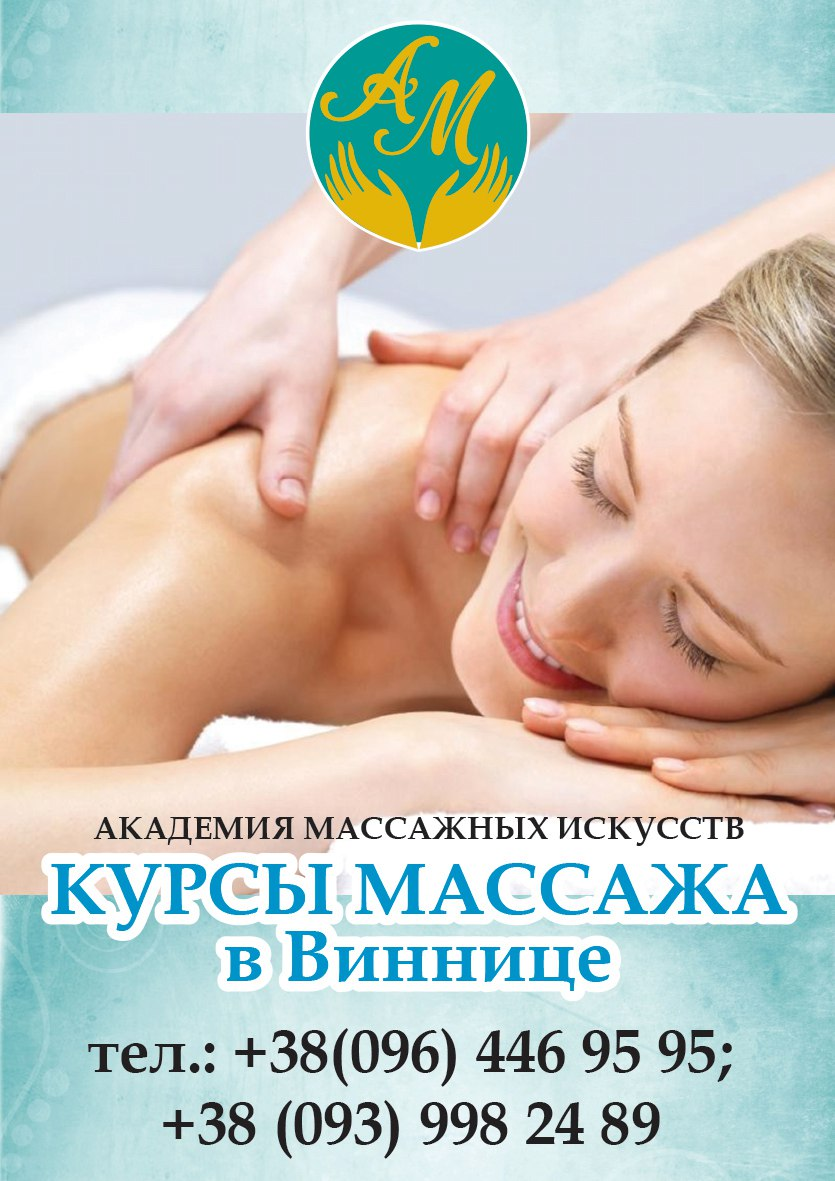 saloni-eroticheskogo-massazha-g-vinnitsa