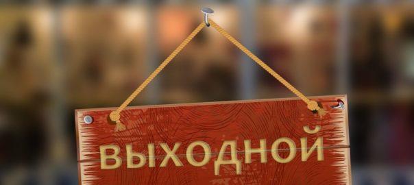 На этой неделе украинцы будут отдыхать на один день больше