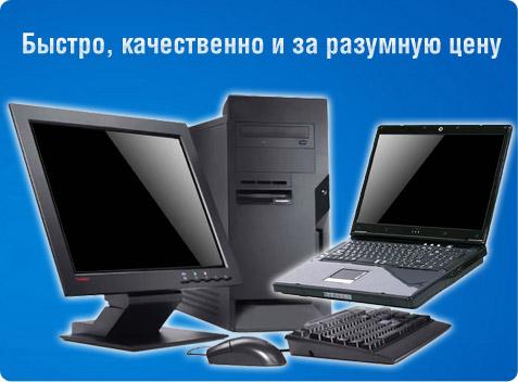 Как выбрать сервис по ремонту компьютеров?