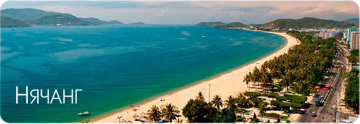 Самые популярные курорты Вьетнама. Нячанг.