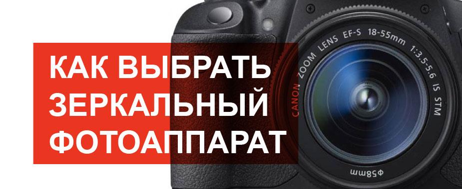 Как выбрать зеркальный фотоаппарат, советы