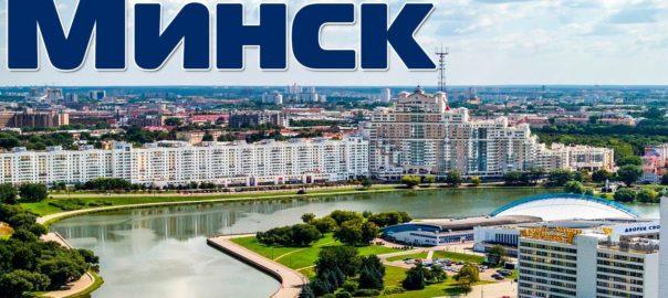 Экскурсии в Минске. Что посмотреть?
