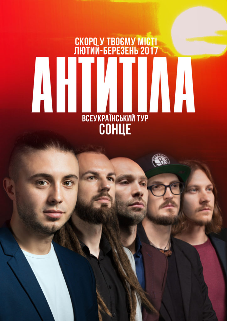 «Антитела» согреют всеукраинским туром «Солнце
