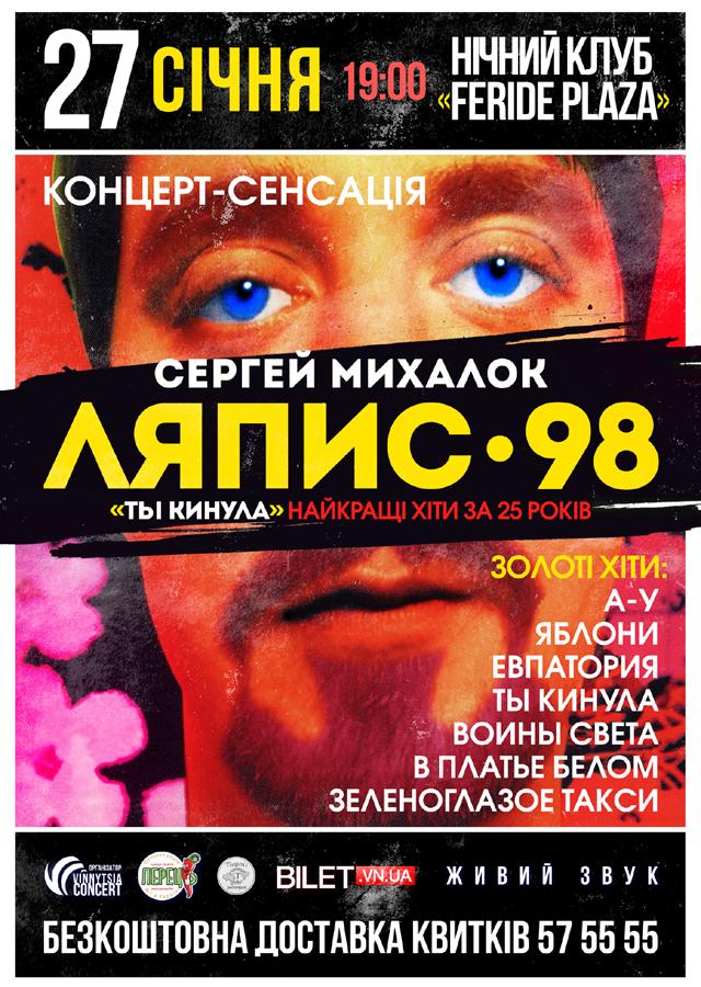 Сергей Михалок и «ЛЯПИС-98»