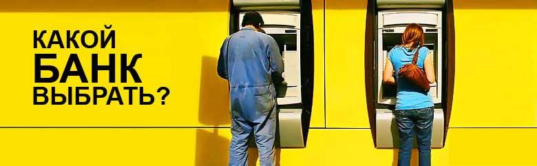 ТОП-10 самых надежных банков Украины