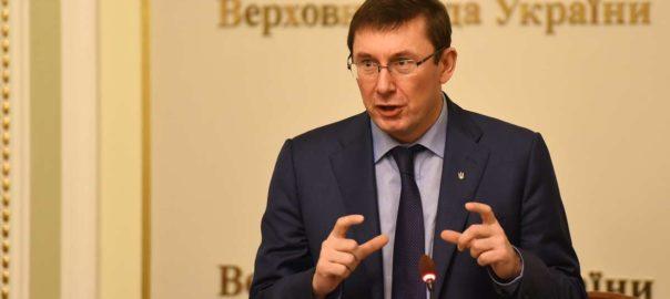 Луценко назвал украинские города, где больше всего краж