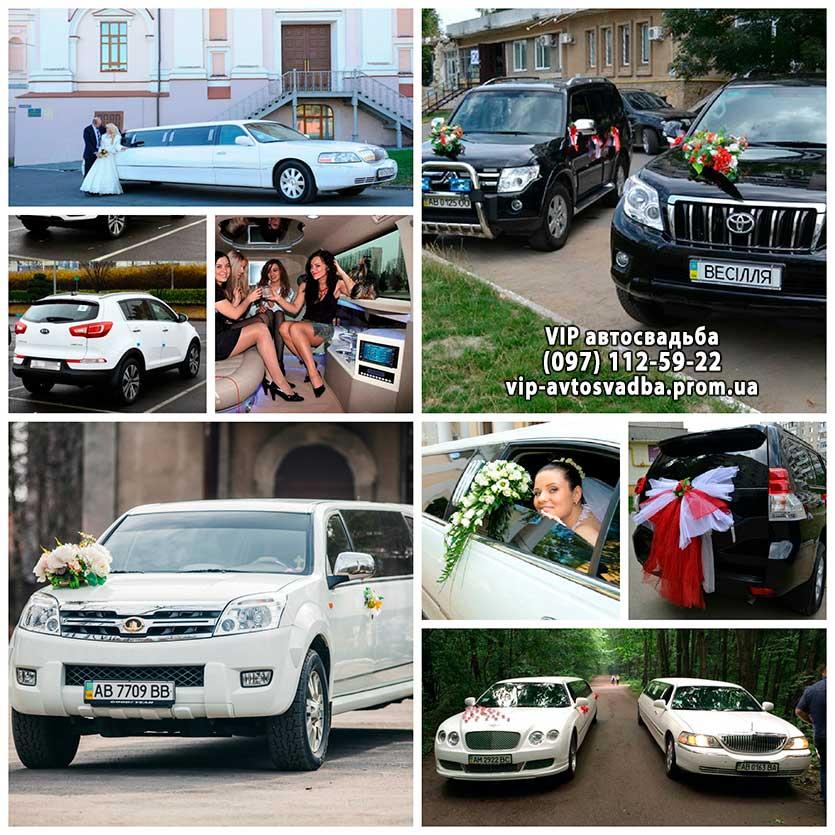 аренда авто на свадьбу в Виннице