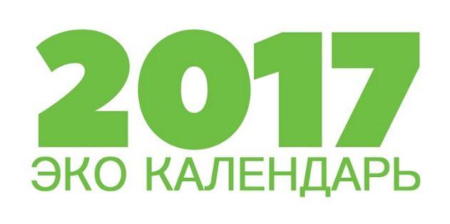 Экологический календарь на 2017 год