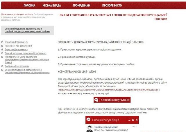 В Виннице департамент соцполитики вводит консультации через Интернет