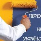 Для винницких госслужащих знание украинского языка будет влиять на карьеру