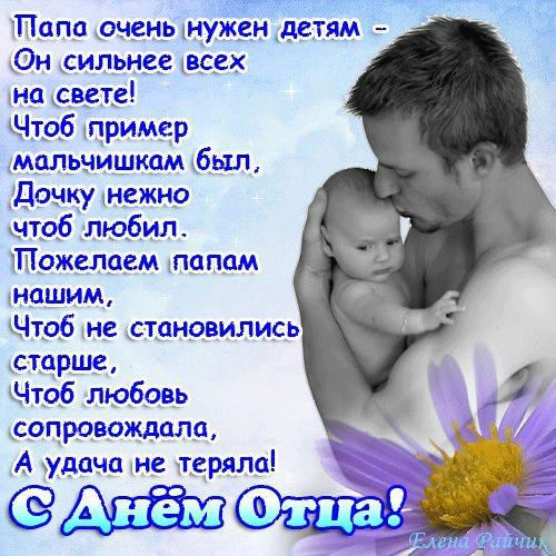 Сегодня 18 июня День отца - история, красивые смс поздравления и открытки