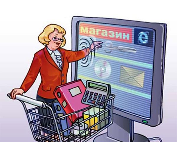 Преимущества и недостатки покупки через интернет