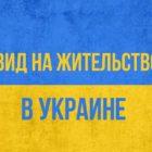 Порядок оформления постоянного вида на жительство в Украине (ПМЖ в Украине)