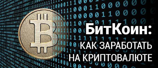 Что такое криптовалюта, и как заработать на ней без вкладов
