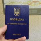 Постоянный вид на жительство в Украине, как получить?