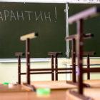 В Хмельнике все школы закрыли на карантин