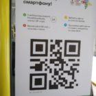 В муниципальных автобусах Виннице появились QR-коды для оплаты проезда с помощью телефона. фото