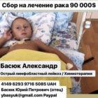 Семья винницких журналистов собирает средства на спасение 3-летнего сына