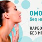 Карбокситерапия лица или «газовые» уколы
